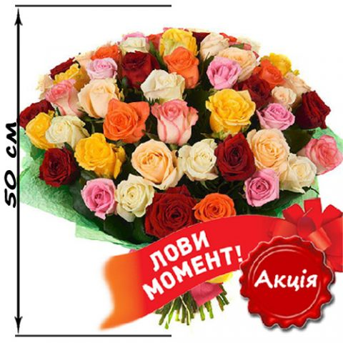 101 троянда мікс (50 см)